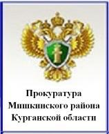 Прокуратура Мишкинского района