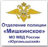 Отделение полиции Мишкинское