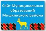 Сайт муниципальных образований Мишкинского района