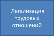 Горячая линия по делам национальностей