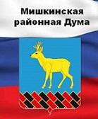 сайт Мишкинская районная Дума
