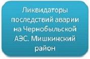 Ликвидаторы последсствий на Чернобыльской АЭС