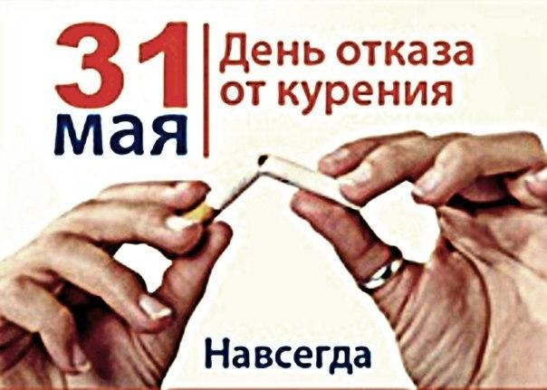 Отказ от курения.doc