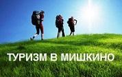 Туризм в Мишкино