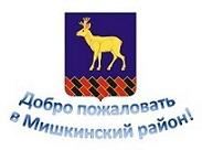 Добро пожаловать в Мишкинский район